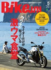 培倶人(バイクジン) (2017年5月号)