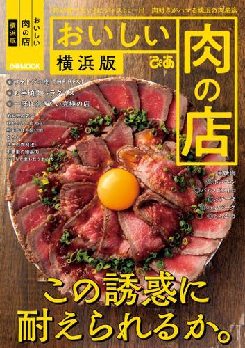 おいしい肉の店 横浜版 / ぴあレジャーMOOKS編集部