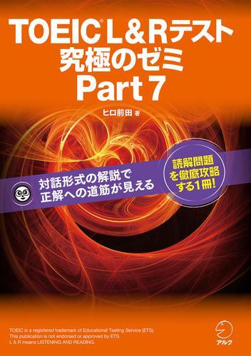 [新形式問題対応]TOEIC(R) L & R テスト 究極のゼミ Part 7 / ヒロ前田