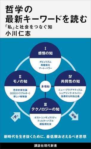 哲学の最新キーワードを読む 「私」と社会をつなぐ知 / 小川仁志