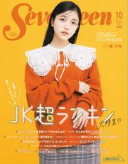 Seventeen (セブンティーン) 2021年10月号 / 集英社