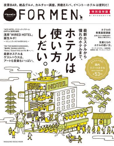 Hanako FOR MEN 特別保存版 ホテルは使い方しだい。 / マガジンハウス