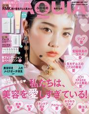 MAQUIA (マキア) 2021年10月号 / 集英社