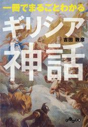 一冊でまるごとわかるギリシア神話 / 吉田敦彦