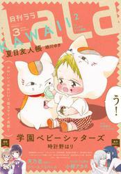 白泉社コミックフェア