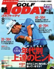 GOLF TODAY (ゴルフトゥデイ) (2017年8月号)