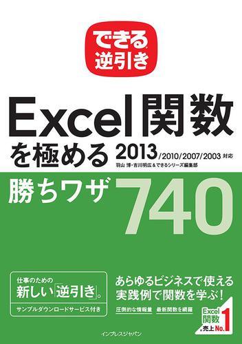 できる逆引き Excel関数を極める勝ちワザ 740 2013/2010/2007/2003対応 / 羽山博