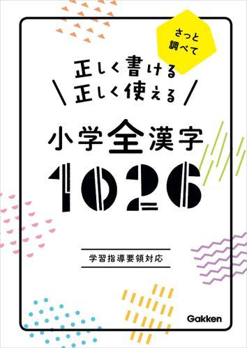 正しく書ける 正しく使える 小学全漢字1026 / 学研プラス
