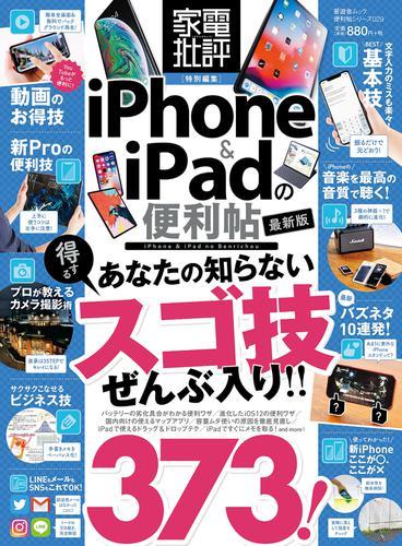 晋遊舎ムック 便利帖シリーズ029 iPhone&iPadの便利帖 最新版 / 晋遊舎