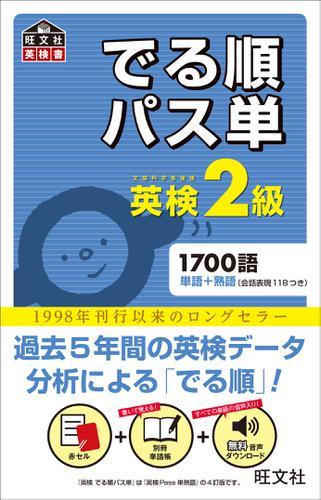 英検2級 でる順パス単(音声DL付) / 旺文社