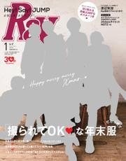Ray (2018年1月号)