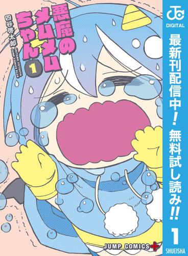 【期間限定無料配信】悪魔のメムメムちゃん 1 / 四谷啓太郎