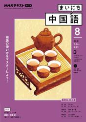 NHKラジオ まいにち中国語 (2021年8月号) / NHK出版