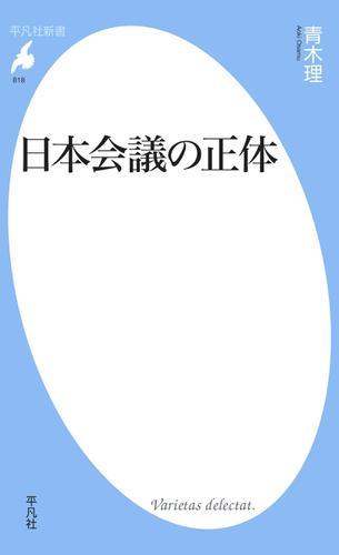 日本会議の正体 / 青木理
