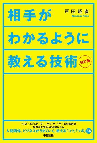 改訂版 相手がわかるように教える技術 / 戸田昭直