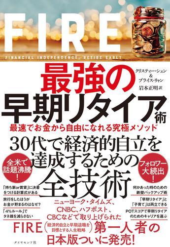 FIRE  最強の早期リタイア術―――最速でお金から自由になれる究極メソッド / クリスティー・シェン
