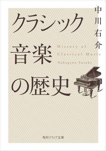 クラシック音楽の歴史 / 中川右介