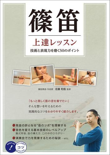 篠笛 上達レッスン 技術と表現力を磨く50のポイント / 佐藤和哉