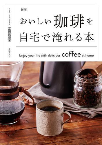 新版 おいしい珈琲を自宅で淹れる本 / 富田佐奈栄