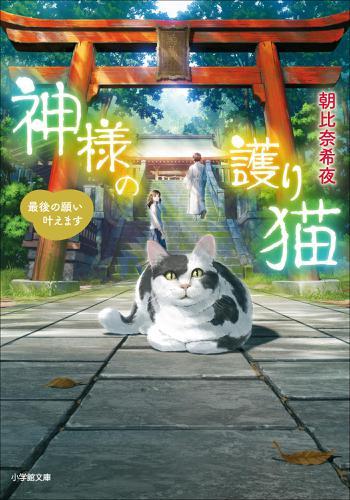神様の護り猫 最後の願い叶えます / 朝比奈希夜