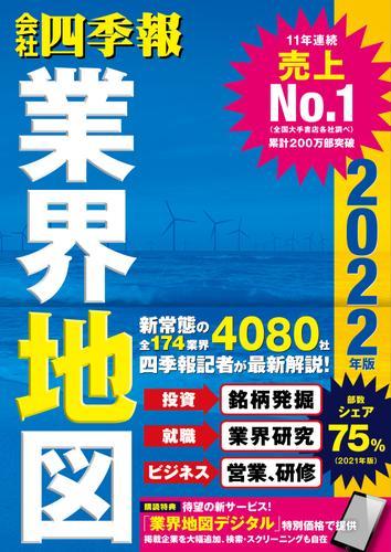 「会社四季報」業界地図 2022年版 / 東洋経済新報社