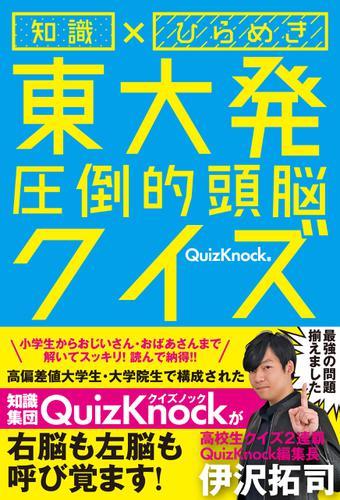 知識×ひらめき 東大発 圧倒的頭脳クイズ / Quizknock