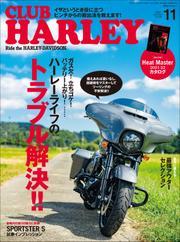 CLUB HARLEY 2021年11月号 Vol.256 / CLUBHARLEY編集部