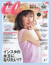 CanCam(キャンキャン) (2017年7月号)