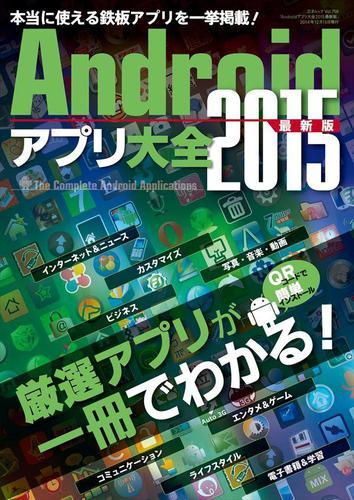 Androidアプリ大全2015最新版 / 三才ブックス