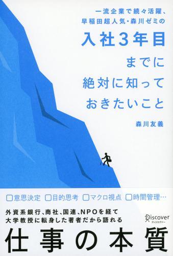入社3年目までに絶対に知っておきたいこと / 森川友義