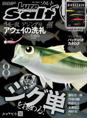 Lure magazine Salt(ルアーマガジンソルト) (2021年8月号) / 内外出版社