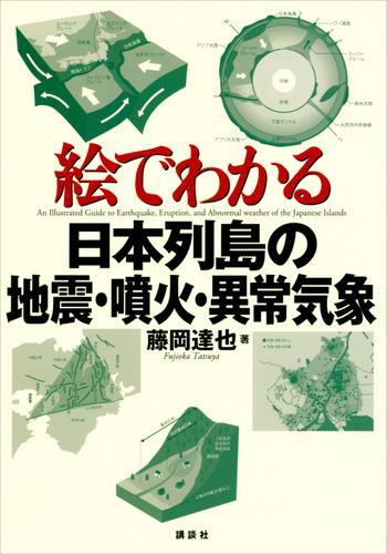 絵でわかる日本列島の地震・噴火・異常気象 / 藤岡達也