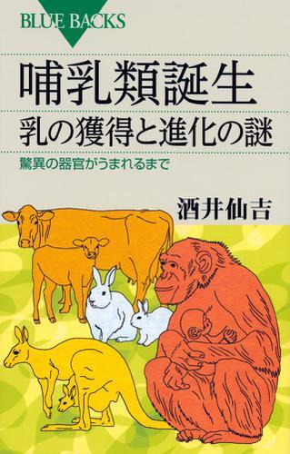 哺乳類誕生 乳の獲得と進化の謎 驚異の器官がうまれるまで / 酒井仙吉