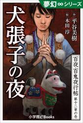 夢幻∞シリーズ 百夜・百鬼夜行帖67 犬張子の夜
