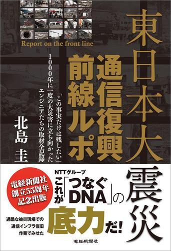 東日本大震災通信復興前線ルポ / 北島圭