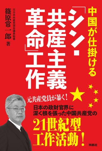 中国が仕掛ける「シン・共産主義革命」工作 / 篠原常一郎