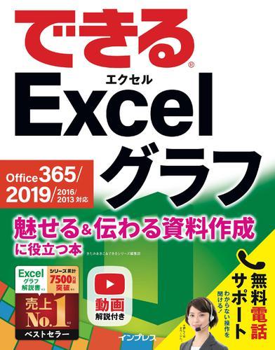 できる Excel グラフ Office 365/2019/2016/2013対応 魅せる&伝わる資料作成に役立つ本 / きたみあきこ