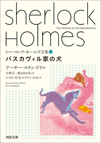 シャーロック・ホームズ全集5 バスカヴィル家の犬 / アーサー・コナン・ドイル