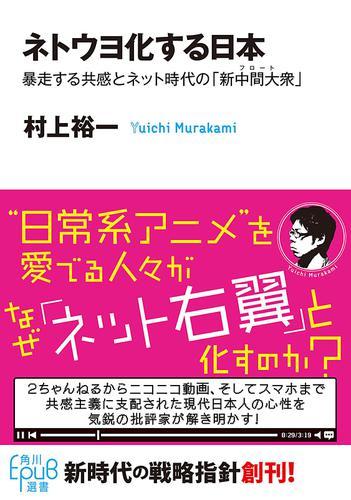 ネトウヨ化する日本 暴走する共感とネット時代の「新中間大衆」 / 村上裕一