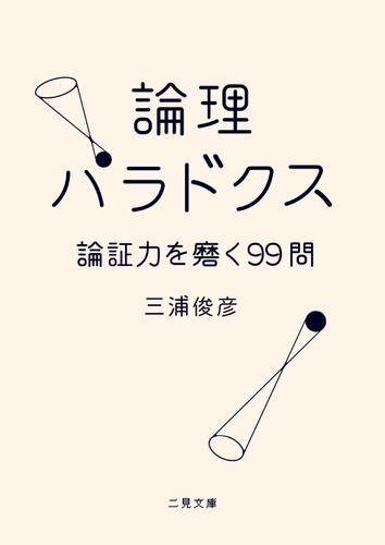 論理パラドクス 論証力を磨く99問 / 三浦俊彦