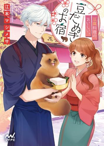 豆腐料理のおいしい、豆だぬきのお宿 / 江本マシメサ