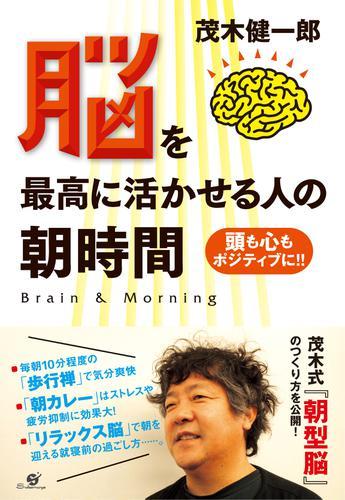 脳を最高に活かせる人の朝時間 / 茂木健一郎
