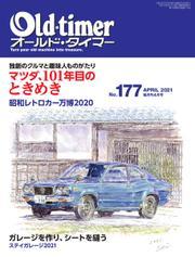 オールドタイマー(Old-timer) (2021年4月号) / 八重洲出版