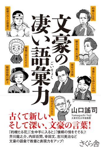 文豪の凄い語彙力 / 山口謠司