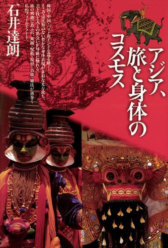 アジア、旅と身体のコスモス / 石井達朗