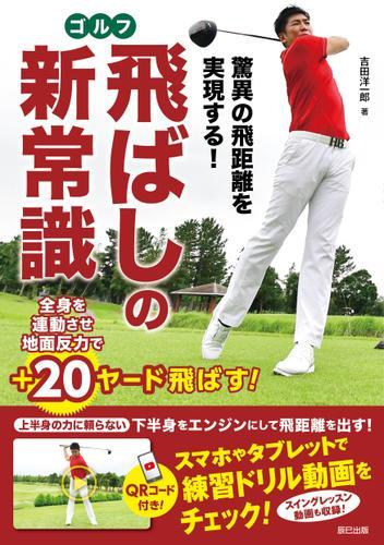 驚異の飛距離を実現する! ゴルフ飛ばしの新常識 / 吉田洋一郎