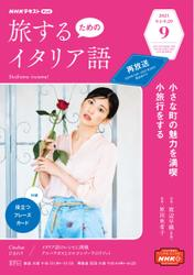 NHKテレビ 旅するためのイタリア語 (2021年9月号) / NHK出版