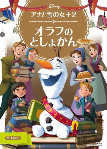 アナと雪の女王2 オラフの としょかん / 講談社