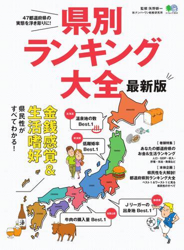 県別ランキング大全 最新版 (2017/08/18) / エイ出版社
