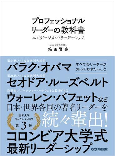 プロフェッショナルリーダーの教科書 / 箱田賢亮